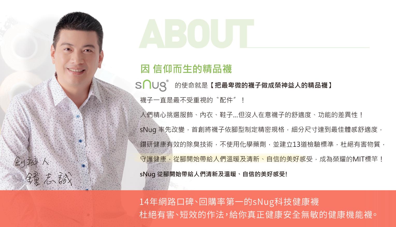 sNug給足呵護-官方直營店